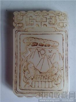 明和田白玉牌-中国收藏网