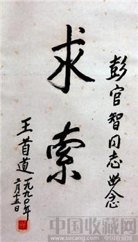 王首道书法-中国收藏网