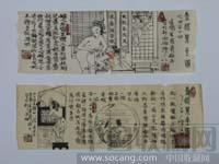民国春宫图23张-收藏网