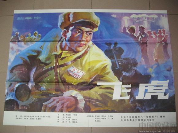 珍藏老版电影海报一开 个人闲置