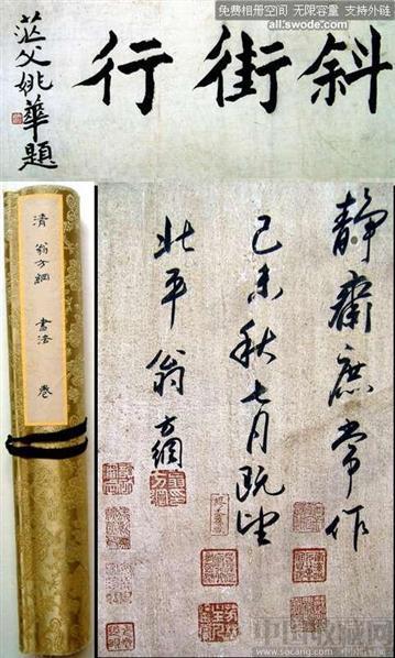 清· 书法家,文学家,金石学家---翁方纲书法长卷图片