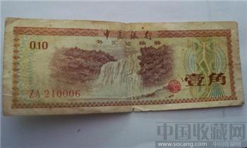 外汇纸币-收藏网