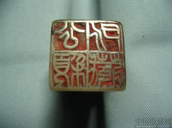 清红花芙蓉石印章
