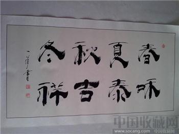 一梦书法-中国收藏网