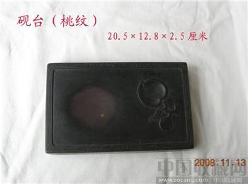 砚台(桃纹)-收藏网