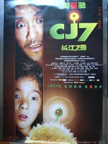 """""""长江七号""""电影海报 两张一套"""