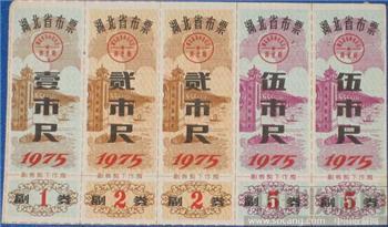湖北省布票1975年-收藏网
