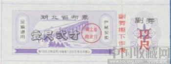 湖北省布票1965年-收藏网