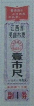 江西省奖售布票1971年-收藏网