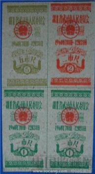 湖北省布票1960年-收藏网
