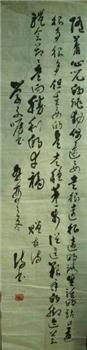 书法一条-中国收藏网