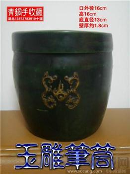 老玉雕笔筒(手工)-收藏网