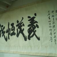 洪志存书法《义荗怛成》-中国收藏网