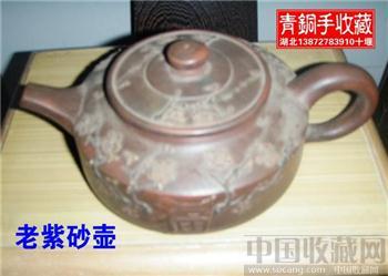 晚清民初仿宋代陈正明茶壶-收藏网