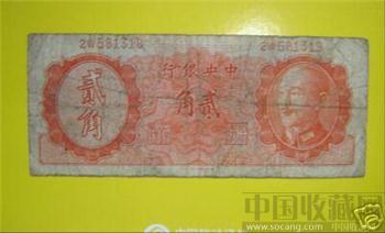 中国近代纸币•中央银行•贰角•6934-收藏网