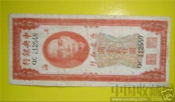 中国近代纸币•中央银行•关金贰仟圆•6932-收藏网