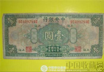 中国近代纸币中央银行壹圆(上海)6944-收藏网