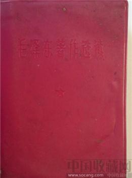 毛主席著作选读 历史回忆文革红色年代欣赏-收藏网