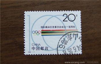 1994-7国际奥林匹克委员会成立一百周年-收藏网