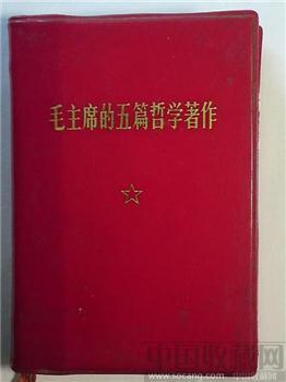 毛主席的五篇哲学著作[微型红宝书经典回忆文革年代珍藏]-收藏网