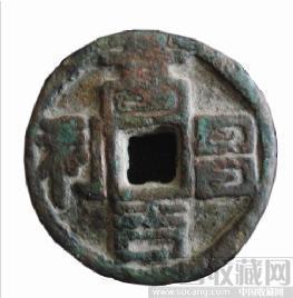 高昌吉利红铜-收藏网