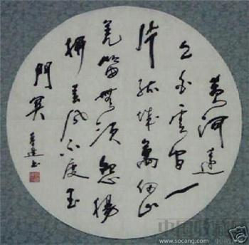 D=45-行草圆光*《王之渙诗~黄河远上白云间,一片孤城万仞山》-收藏网