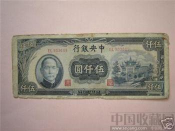 ▲伍仟圆▲中央银行·包老包真•61033-收藏网