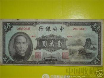 中国近代纸币•中央银行•壹万圆•6916--包老包真-收藏网