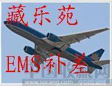 物流航空送达专用链接 补差价15元/件(单件1500克以上)-收藏网