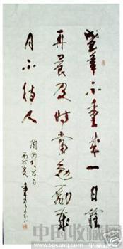 150*50—中堂◆盛年不重来一日难再晨,,,,-收藏网
