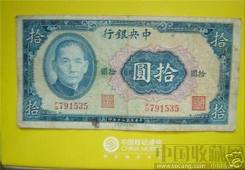 中国近代纸币•中央银行•拾圆•6933-收藏网