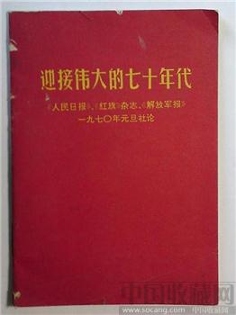迎接伟大的七十年代[红色经典回忆文革年代珍藏]-收藏网