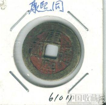 ·康熙通宝·背左同61011-收藏网