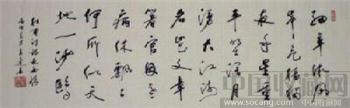 34x102-行草*《杜甫诗~星垂平野阔,月湧大江流》-收藏网