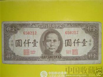中国近代纸币•中央银行•壹仟圆(法币)•6940-收藏网