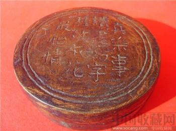 民国老铜墨盒 -收藏网