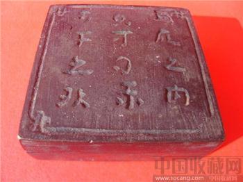 清代铜墨盒-收藏网