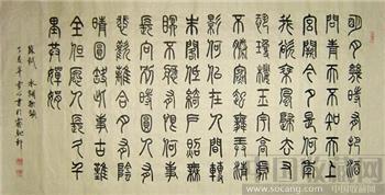 刘雪心·四尺篆书《水调歌头》-收藏网