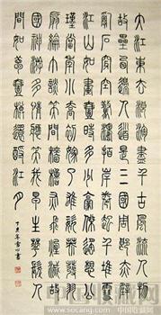 刘雪心·四尺篆书《赤壁怀古》-中国收藏网