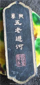 一块有款乾隆年徽州胡开文制的墨-收藏网