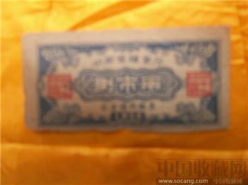 湖南省粮食厅  捌市两-收藏网