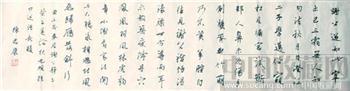 陈忠康书法-中国收藏网