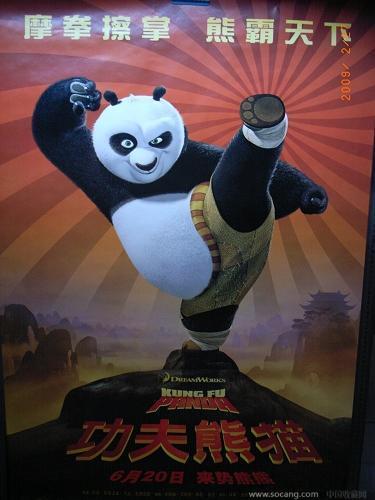 """""""功夫熊猫""""电影海报"""