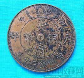 淮字二十文 铜币小十珍-中国收藏网
