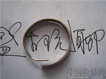 银耳环-收藏网