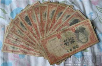 有水印的保真的民国纸币-收藏网
