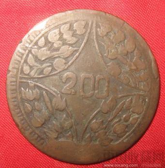 中华民国十五年*每枚当两百文*四川铜币(包真包老)-收藏网