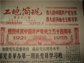文革时期的工地小报一套一起出(包真包老)-收藏网