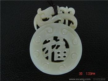 清.和田青白玉-福字佩-收藏网