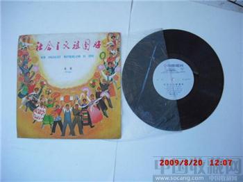 文革密纹唱片《社会主义祖国好》-收藏网